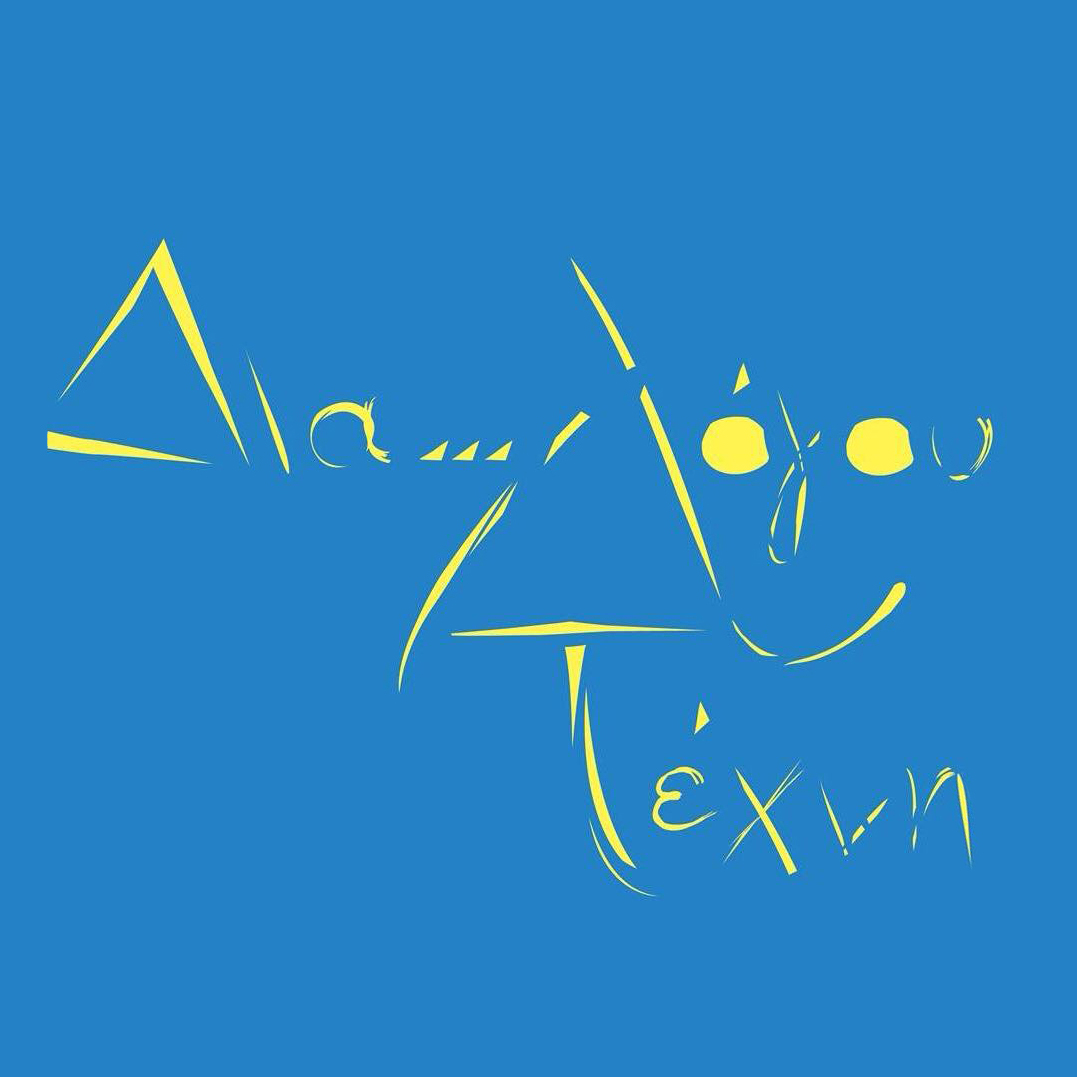 Δια… Λόγου τέχνη Logo
